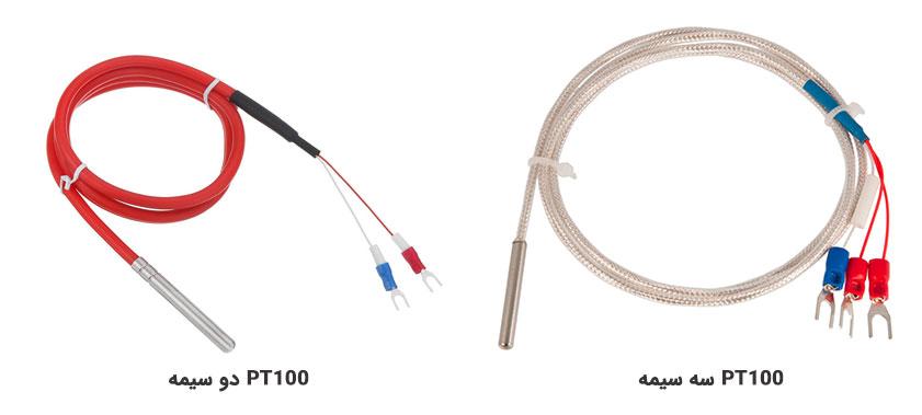 سنسور 2 و 3 سیمه PT100