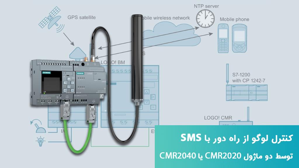 کنترل لوگو با SMS