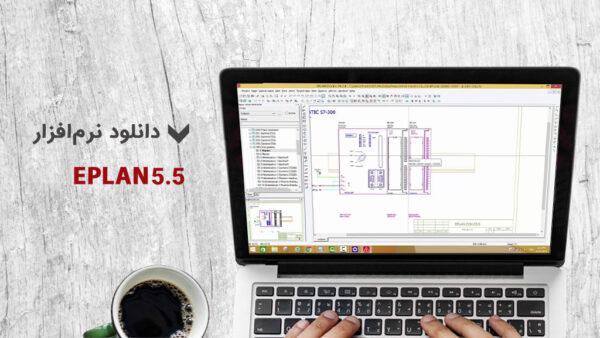 دانلود EPLAN 5.5