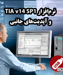 پکیج نرمافزار TIA V14.1