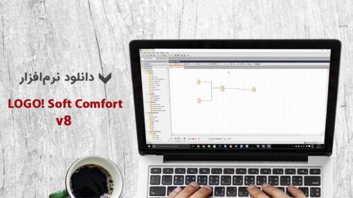 دانلود LOGO! Soft Comfort v8