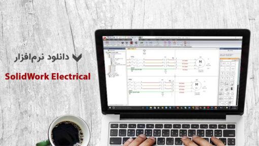 دانلود SolidWorks Electrical