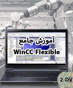 آموزش جامع WinCC Flexible