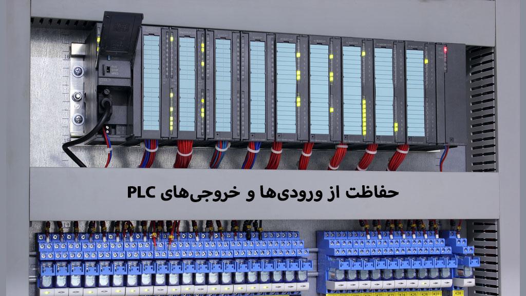 حفاظت از ورودی و خروجی PLC