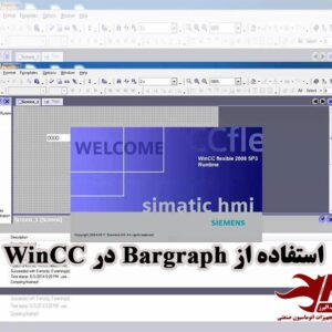 WinCC Bar Graph in WinCC Flexible