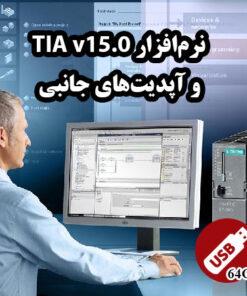 پکیج نرمافزار TIA V15