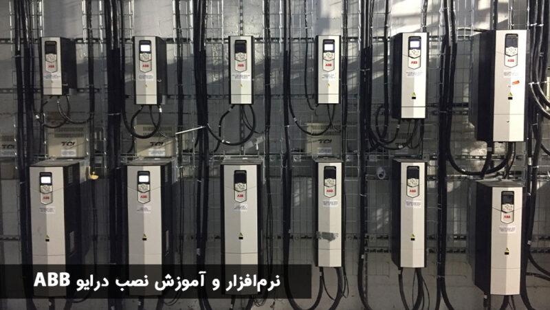 نرم افزار و آموزش نصب درایو ABB