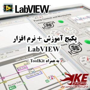 پکیج آموزش و نرم افزار لب ویو