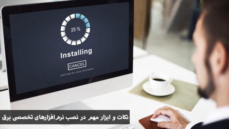 نکات و ابزار نصب نرمافزارهای برق و اتوماسیون