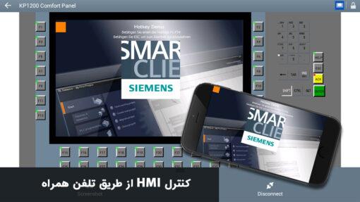 کنترل HMI از طریق تلفن همراه