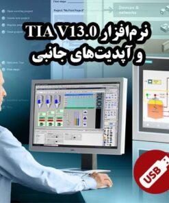 پکیج نرمافزار TIA V13