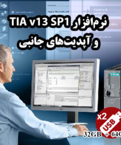 پکیج نرمافزار TIA V13.1