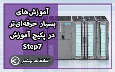 پکیج آموزش step7