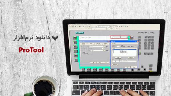 دانلود ProTool v6.0 SP3