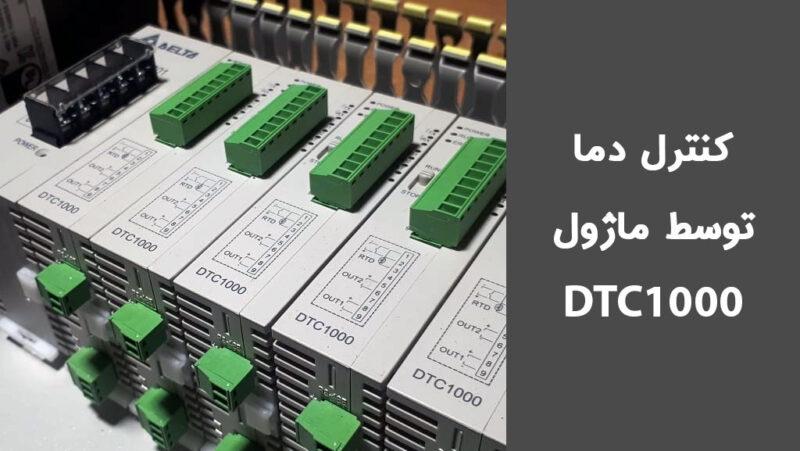 آموزش PLC دلتا- کنترل دما DTC1000