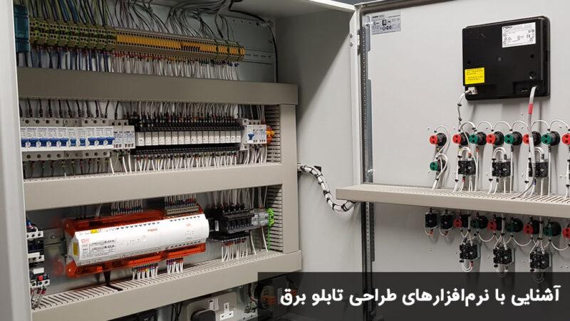 آشنایی با نرمافزارهای طراحی تابلو برق