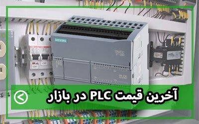 آخرین قیمت PLC