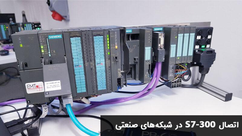 اتصال S7-300 در شبکههای صنعتی MPI,Ethernet,ProfiBus