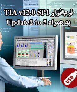 پکیج نرمافزار TIA V12 SP1