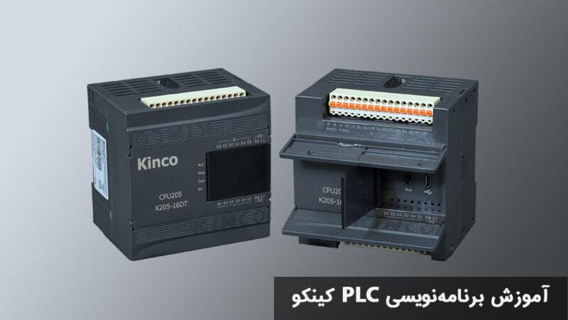 آموزش PLC کینکو
