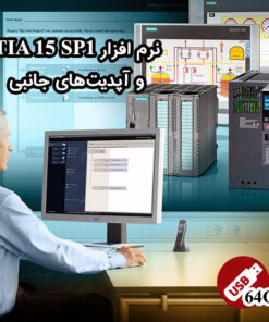نرمافزار TIA15.1