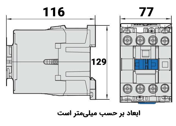ابعاد کنتاکتور چینت 50 آمپر 220ولت