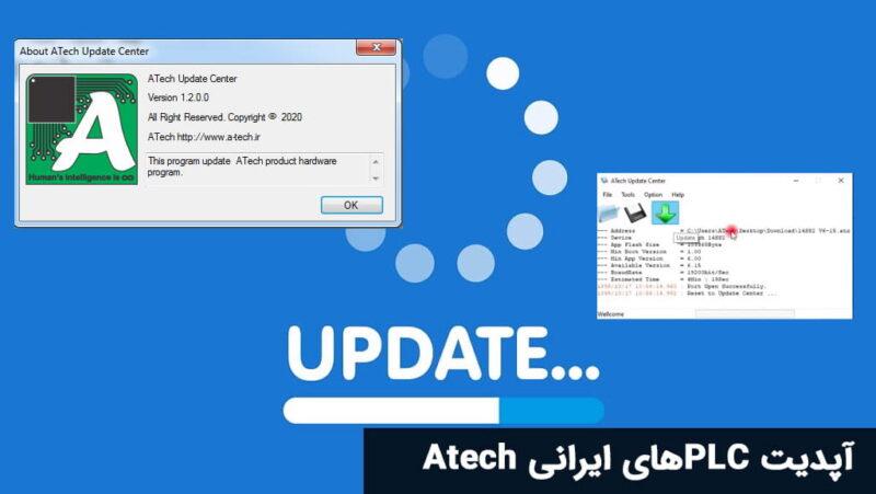 آپدیت PLCهای ایرانی Atech