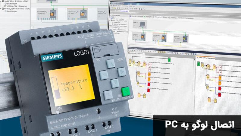 اتصال لوگو به کامپیوتر