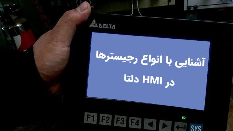 انواع رجیسترها و حافظهها در HMI دلتا