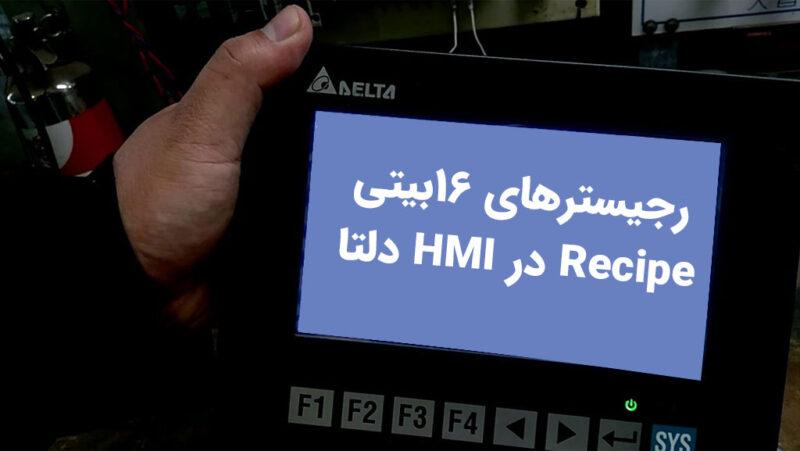 رجیسترهای 16بیتی Recipe در HMI دلتا