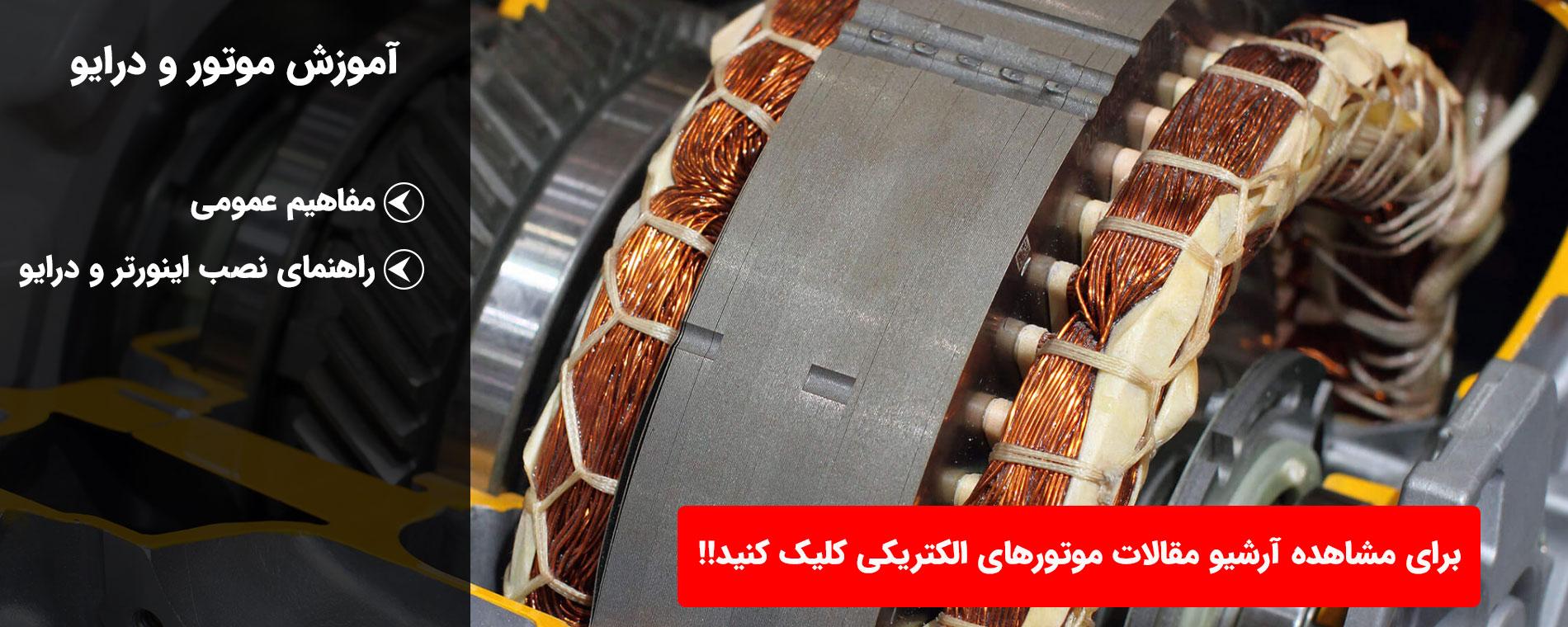 آموزش موتورهای الکتریکی