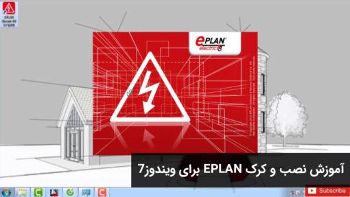 آموزش نصب و کرک EPLAN برای ویندوز7