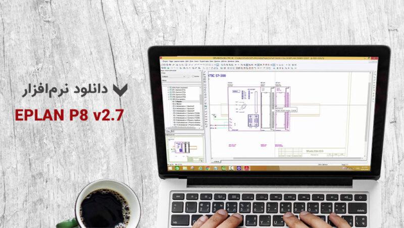 دانلود EPLAN 2.7
